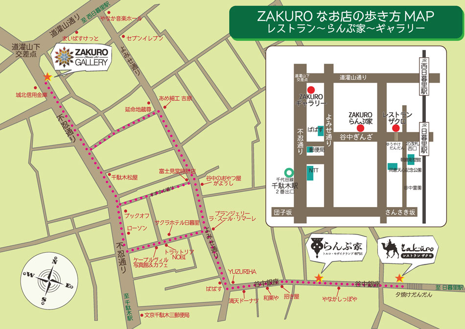 zakuro shop walk